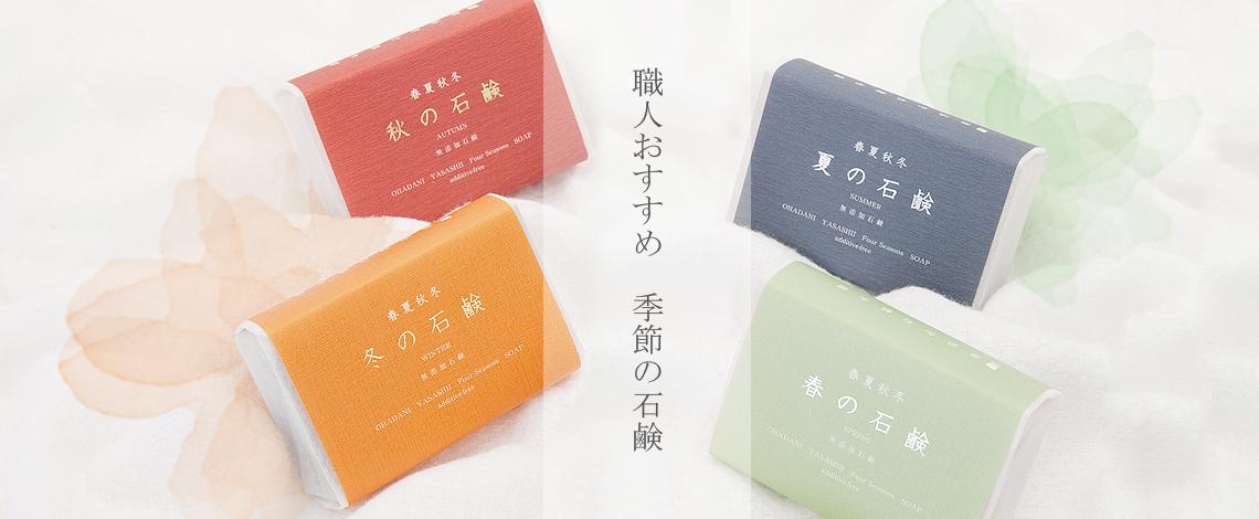 季節の石鹸